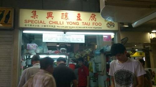 special chili yong tau foo 1