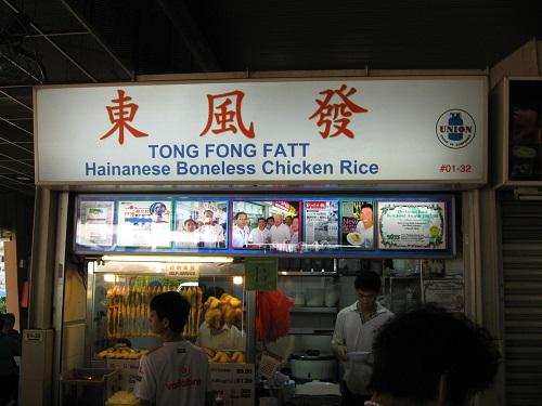 tong fong fatt chicken rice 4