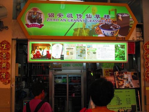 Zhao An Best Grass Jelly 4