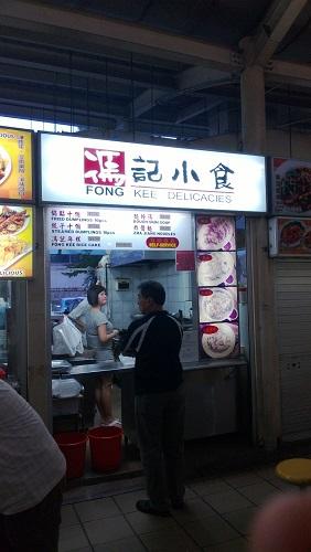 foong kee dumplings 4