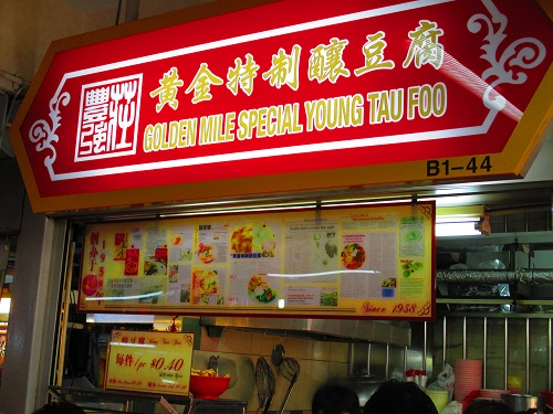 golden mile special yong tau foo 1