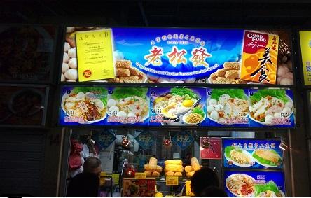 lao song fatt fishball mee 5