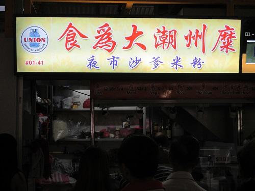 FengShan satay bee hoon 1
