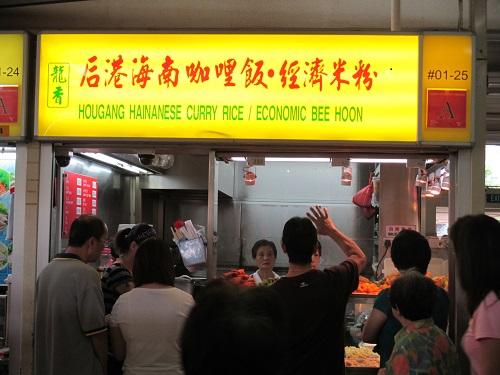 long xiang hainanese curry rice 4