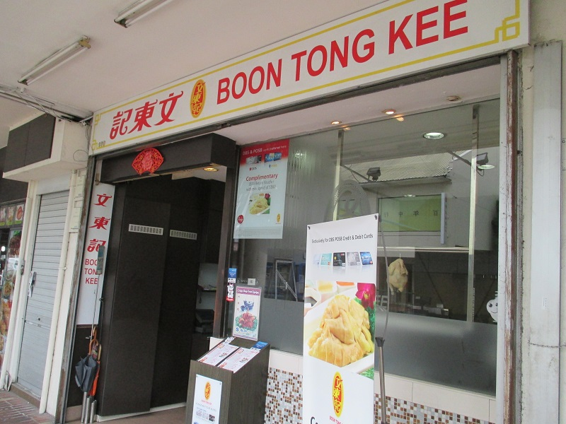 Boon Tong Kee Chicken Rice 1