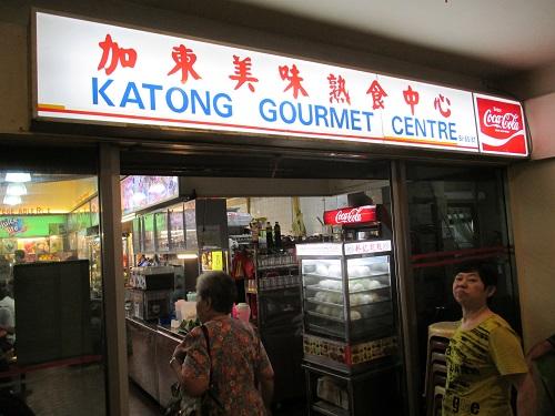 Katong Gourmet Centre