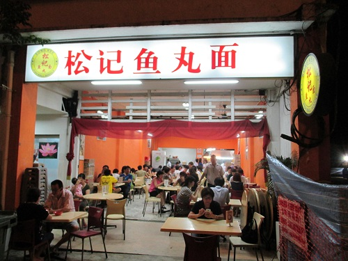 Song Kee FishBall Noodles 1