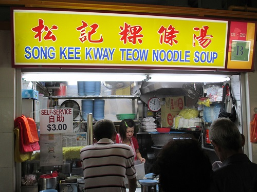 song kee kway teow noodle soup 1