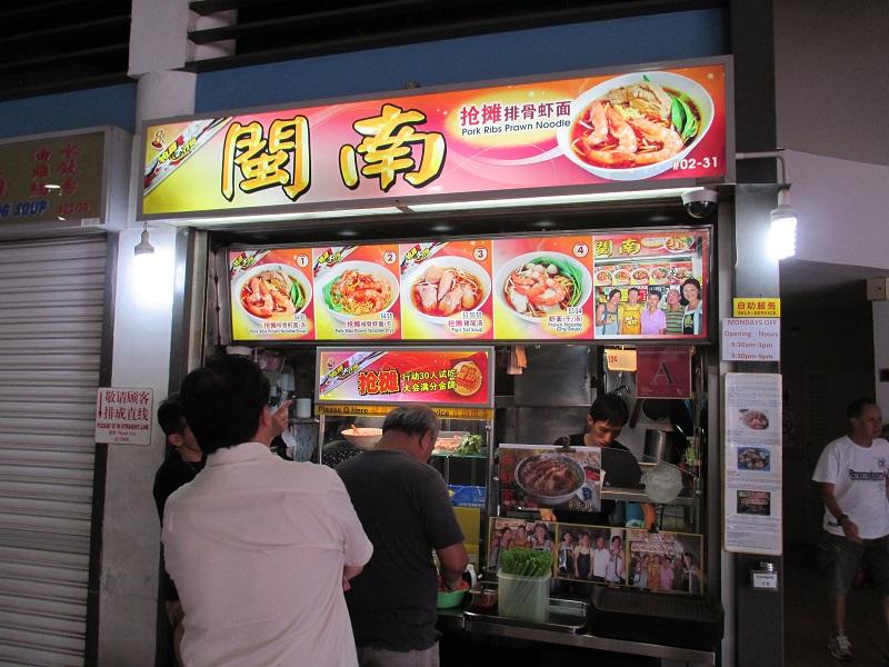 Min Nam pork ribs prawn noodle 1
