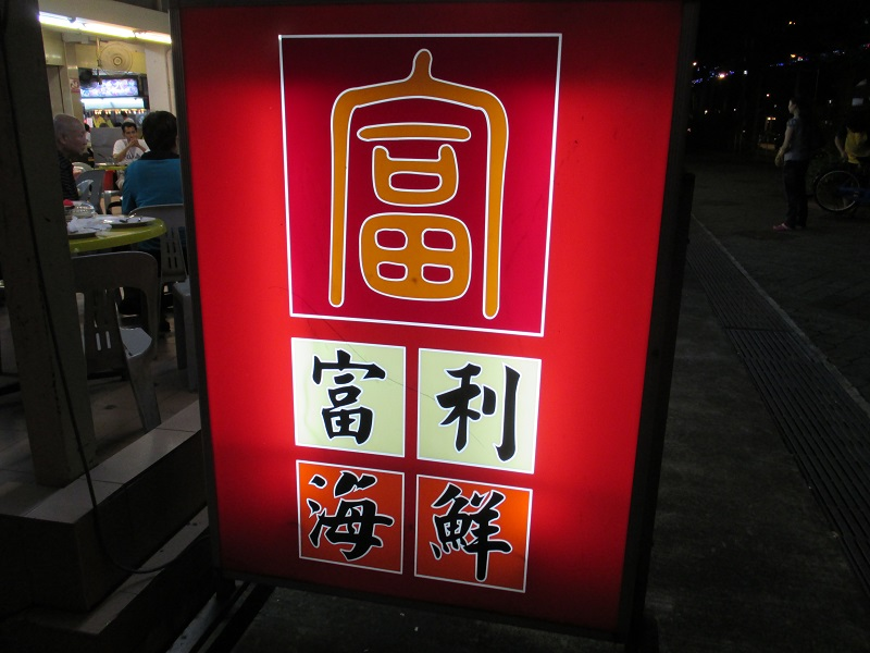 Fu Li Seafood 3