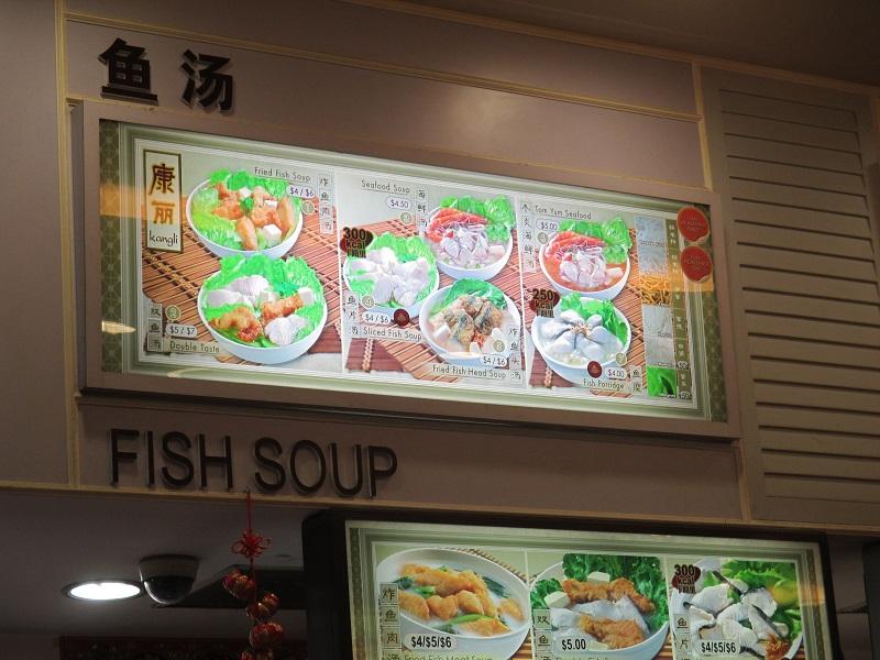 KangLi fish soup 3