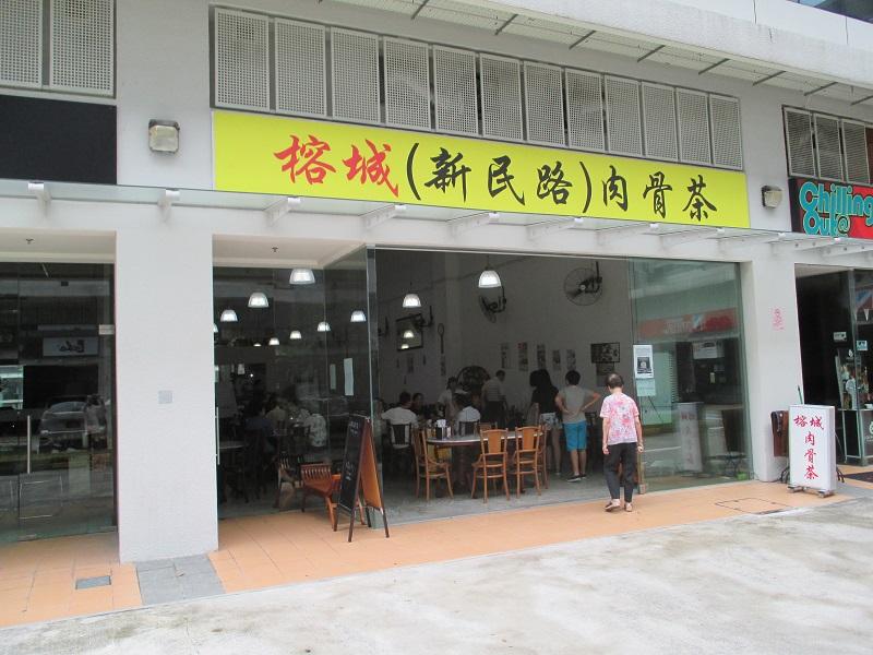 Rong Cheng Bak Kut Teh 2