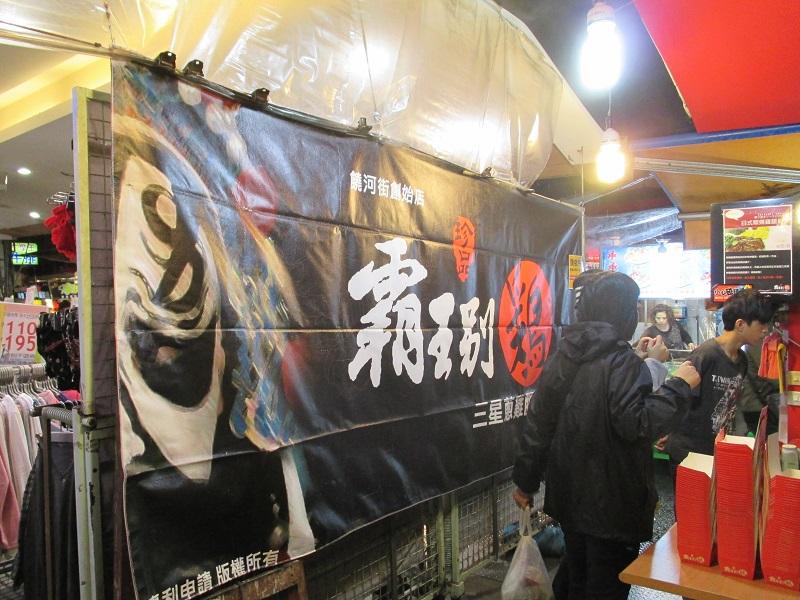 Taiwan Day 6 18