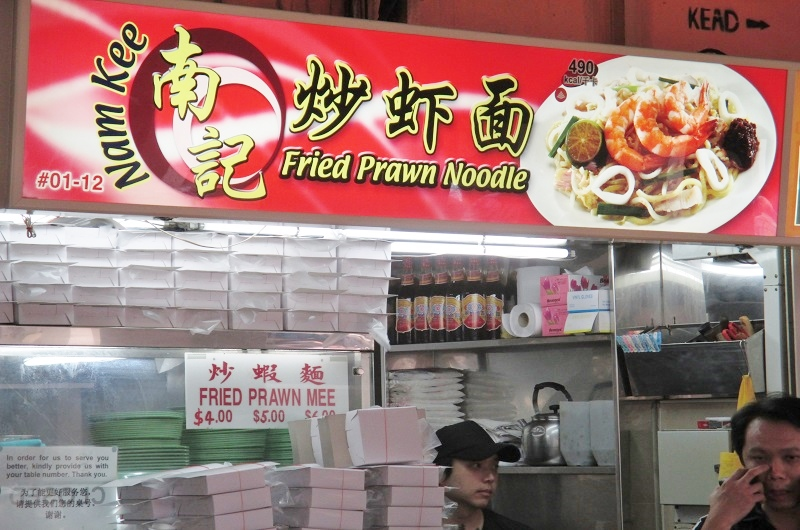 Nam Kee Fried Prawn Noodle 1
