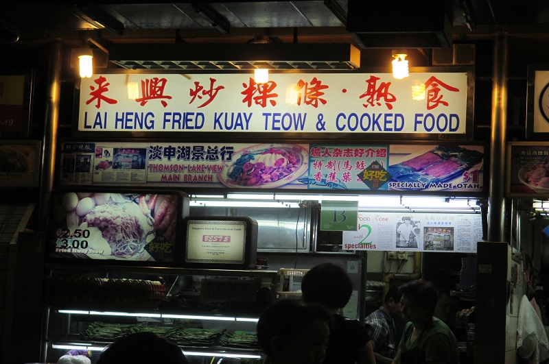 lai heng fried kway teow 2