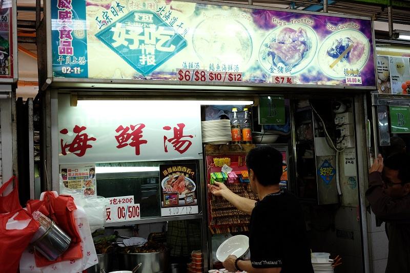 yan ji wei wei seafood soup 5