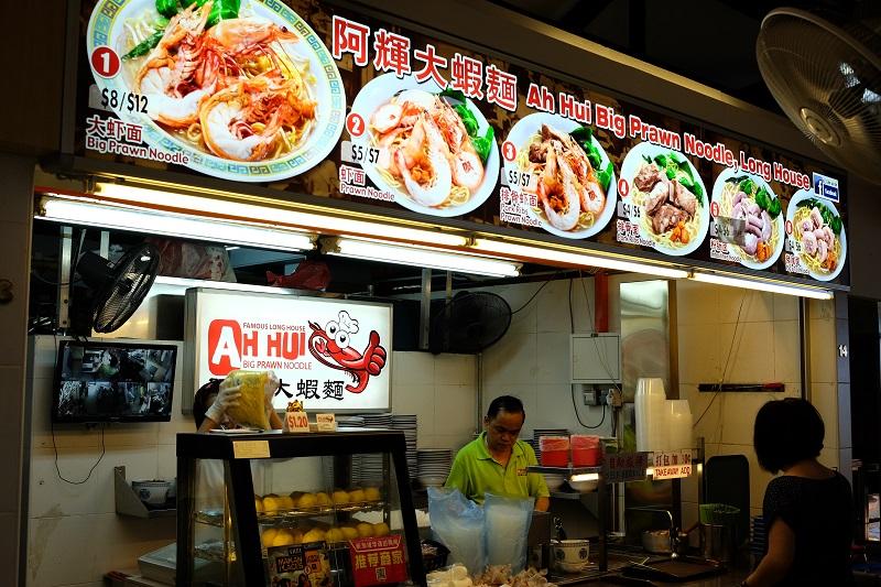 Ah Hui Big prawn noodle 1