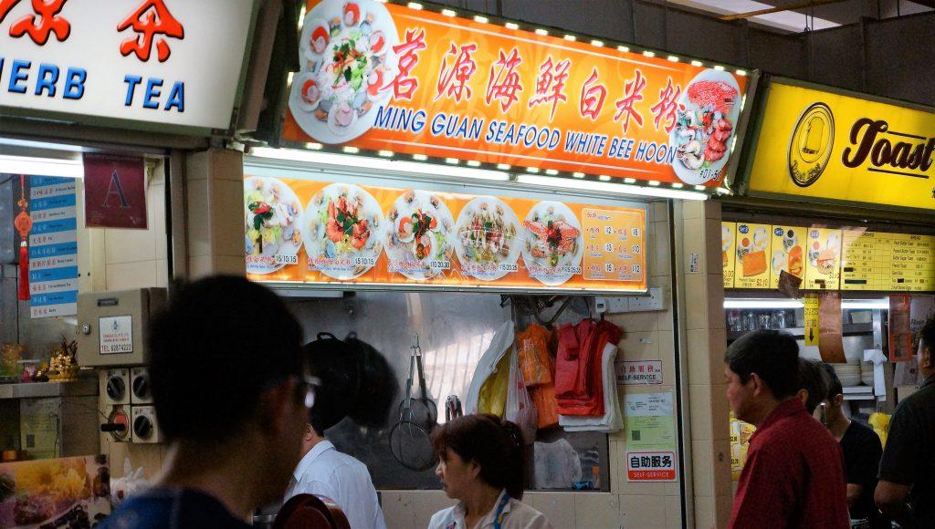ming-guan-seafood-white-bee-hoon-1