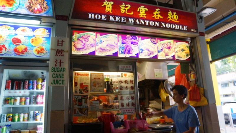 hoe-kee-wanton-noodle-1