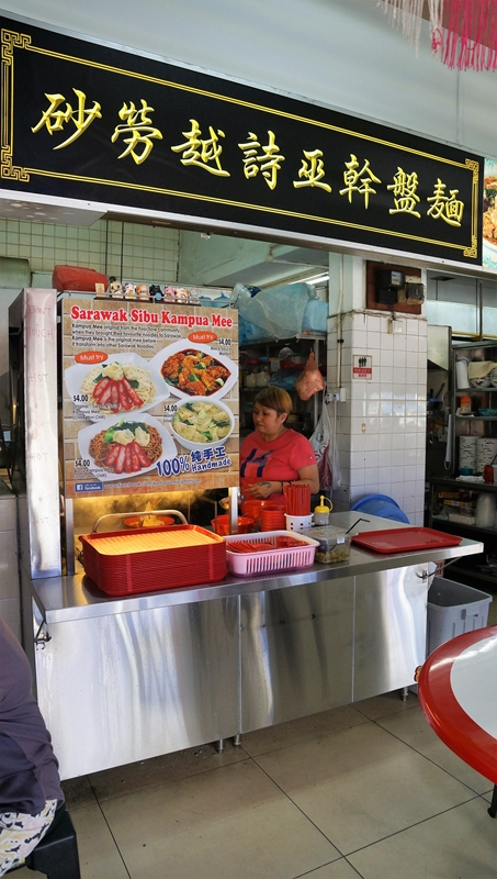 Sarawak Sibu Kampua Mee 1