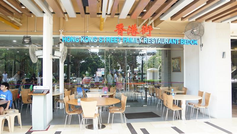 Hong Kong Street Family Resturant 8