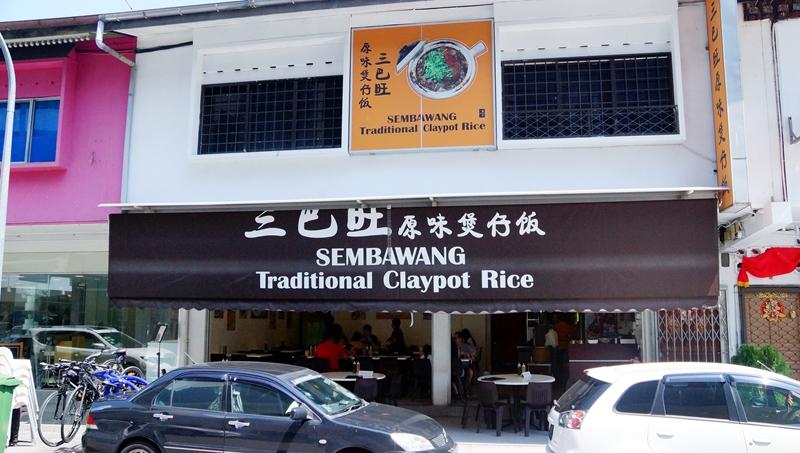 Sembanwang Traditional Claypot Rice Store Front
