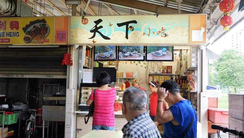 Tian Xia Xiao Chi Muah Chee 1