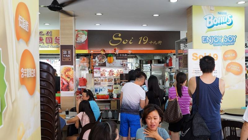 Soi 19 Thai Wanton mee 1