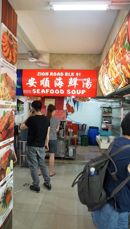 Zion Road Blk 91 Seafood Soup 1